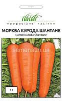 Морква Курода Шантане 1 г.