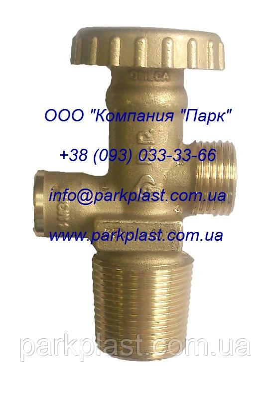 Вентиль пропановый с предохранительным клапаном; вентиль OMECA с клапаном; вентиль на пропановый баллон