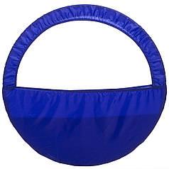 Чехол-сумка для гимнастического обруча Zelart DR-1716 (PL, для обруча d-75см, синий)