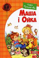 Маша і Ойка (тв) Дитячий бестселер