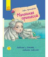 Маленькая принцесса Любимая книга детства (тв)