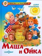 Маша и Ойка тв Сказка за сказкой