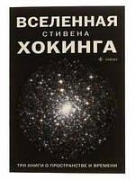 Вселенная Стивена Хокинга (мягк)