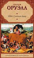 1984 Скотный двор (мяг) Зарубежная классика