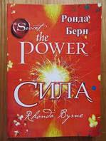 Сила (мягк) The Secret the power