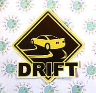 Наклейка на авто Дрифт
