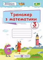 Математика 3 кл Тренажер Ч.1