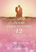 Одной любви недостаточно (мягк) 12 вопр на котор нужно ответить