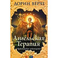 Ангельская терапия Практическое руководство (мягк)
