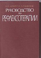 Е.Л. Мачерет И.З.Самомюк Руководство по рефлексотерапии