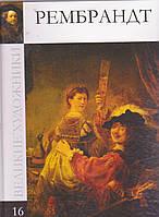 Великие Художники Рембрандт