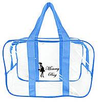 Сумка прозрачная в роддом Mommy Bag, размер - S, цвет - Синий