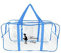 Сумка прозрачная в роддом Mommy Bag, размер - XL, цвет - Синий