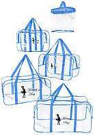 Набор из прозрачных сумок в роддом Mommy Bag, размеры - S, M, L, XL + органайзер, цвет - Синий