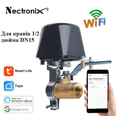 Электропривод шарового крана wifi сервопривод беспроводной 12 вольт для кранов 1/2 дюйма Nectronix CW-15DN