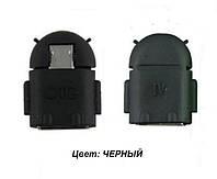 Адаптер универсальный micro USB OTG для мобильных устройств, подключение, фигурка Android робот, цвет черный