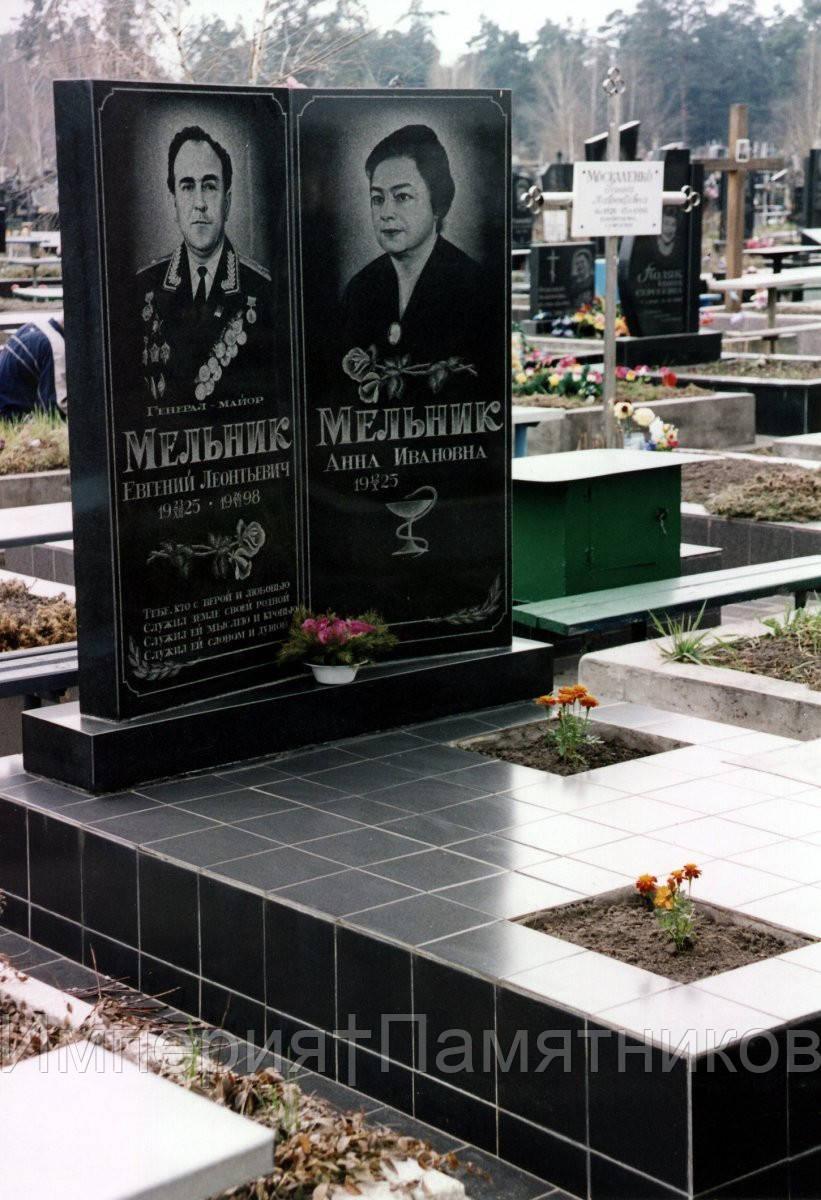 Памятник на двоих № 366