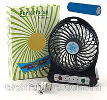 Портативный мини Акумуляторный вентилятор Portable Fan Mini на аккумуляторе 18650