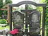 Памятник на двоих № 3038