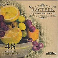 Maestro Пастель сухая, 48 цветов арт. 400104