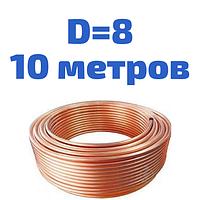 Трубка гальмівна мідна діаметром 8,0 мм