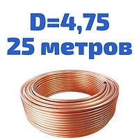 Трубка гальмівна мідна діаметром 4,75 мм