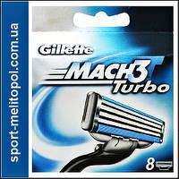 Gillette Mach3 Turbo 8 шт