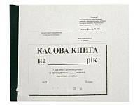 Кассовая книга А5 самокопирающая 100 листов (50*2), Арт 27268