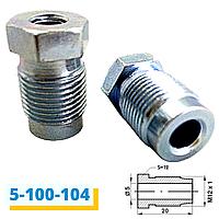 Болт-штуцер тормозной трубки М12х1 (104)