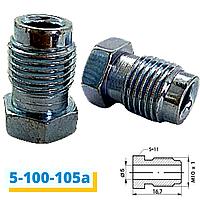 Болт-штуцер гальмівної трубки М10х1 (105а)