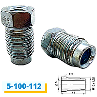 Болт-штуцер гальмівної трубки М10х1,25 (112)