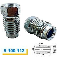 Болт-штуцер тормозной трубки М10х1,25 (112)