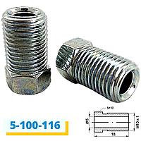 Болт-штуцер тормозной трубки М10х1 (116)