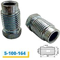 Болт-штуцер гальмівної трубки М14х1,5