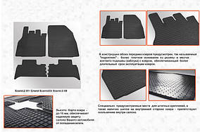 Гумові килимки (4 шт, Stingray Premium) Renault Scenic/Grand 2003-2009 рр.