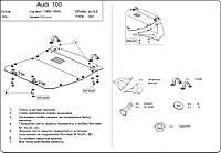 Металлическая (стальная) защита двигателя (картера) Audi 100 С4 ( 1990-1994) (V-2,2; 2,3; 2,6; 2,8; 2,4D)