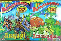 Септима Раскраска А4 с наклейками и маской (Микс) (Совета Министров Асс) арт. 1000346