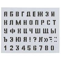 Irbis Набор трафаретов 2,1 мм (буквы и цифры) большой