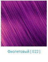 Крем краска Nouvelle Фиолетовый 022