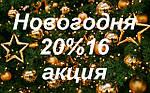 Новогодняя акция 20%16