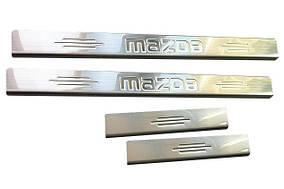 Mazda 3 2003-2009 гг. Накладка на пороги Carmos (нерж) 4 накладки, с надписью
