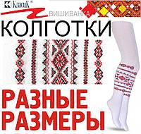 """Колготки детские РОЗНИЦА демисезонные вышиванка орнамент """"Класик"""" Украина разные размеры ЛДЗ-66"""