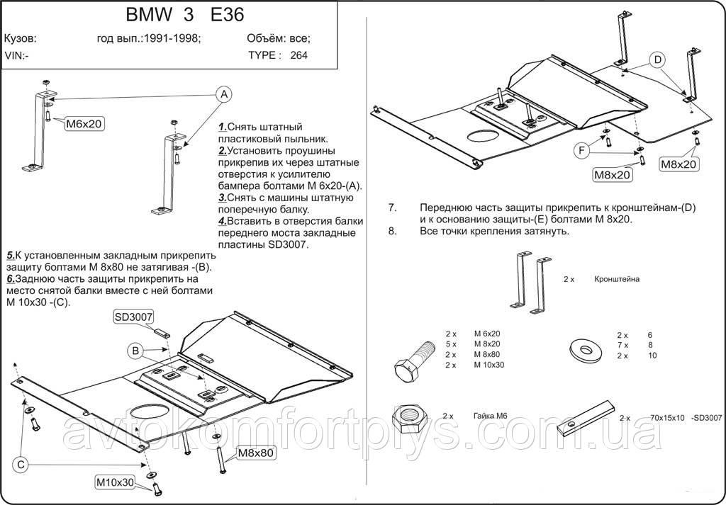 Металлическая (стальная) защита двигателя (картера) BMW 3-й серії  Е 36 (1991-2000) (все обьемы)