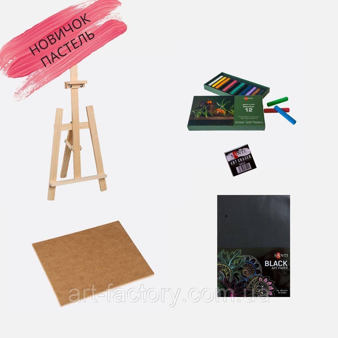"""Набір для малювання та творчості """"Новачок Пастель"""" з мольбертом"""