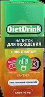 DietDrink - эффективный напиток для похудения