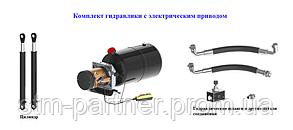 Комплект гидравлики с электрическим приводом (Гидравлика с электроприводом)