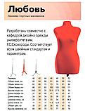 Манекен портновский красный модель Любовь, 50 размер, фото 2