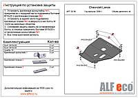 Защита картера двигателя и КПП для Daewoo Lanos 2011- V-1.5