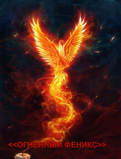 Огненный Феникс - фен- шуй, обереги, сувениры, бижутерия