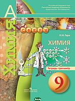 Гара Н.Н. Химия. 9 класс. Тетрадь-тренажёр